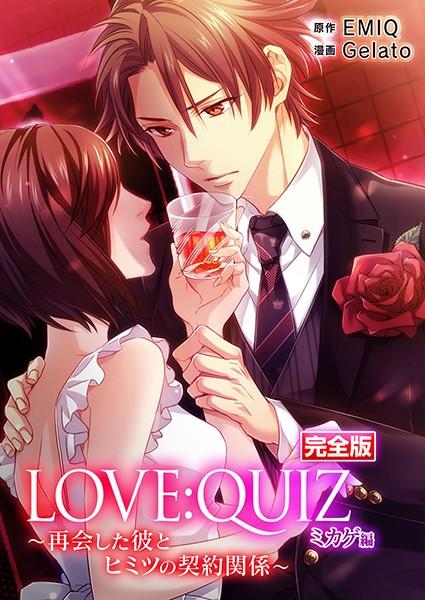 【恋愛 エロ漫画】完全版LOVE:QUIZ〜再会した彼とヒミツの契約関係〜ミカゲ編