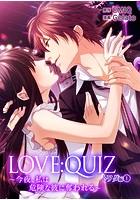 LOVE:QUIZ 〜今夜、私は危険な彼に奪われる〜 トワダ編 vol.1