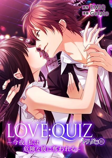 【恋愛 エロ漫画】LOVE:QUIZ〜今夜、私は危険な彼に奪われる〜トワダ編(単話)