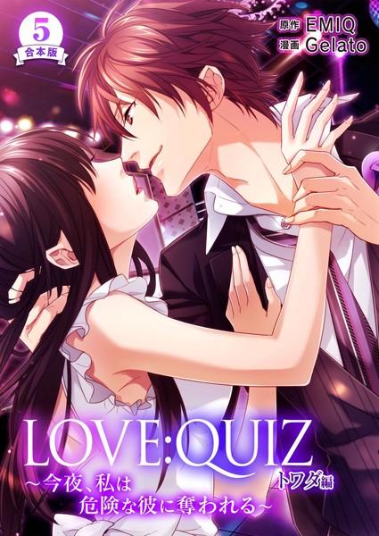 【恋愛 エロ漫画】合本版LOVE:QUIZ〜今夜、私は危険な彼に奪われる〜トワダ編
