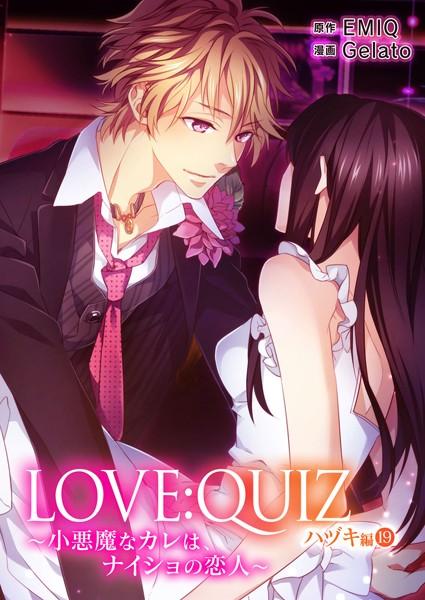 【漫画 r18】LOVE:QUIZ〜小悪魔なカレは、ナイショの恋人〜ハヅキ編(単話)