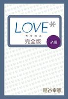 LOVE※完全版