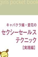 キャバクラ嬢・愛花のセクシーセールス・テクニック