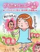 ゲイ恋★ハッピー恋愛講座 〜リアルゲイに学ぶ、幸せ探しの極意〜