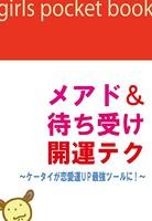 メアド&待ち受け開運テク〜ケータイが恋愛運UP最強ツールに!〜