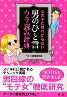 オトコのひと言、ウラ読み辞典!