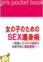 女の子のためのSEX護身術〜間違いだらけの避妊&性病予防に緊急警告!!〜