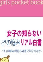女子の知らない♂の悩みリアル白書 〜キャバ嬢Rikaが男子の本音をマジでぶっちゃけ〜