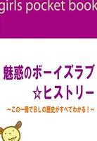 魅惑のボーイズラブ☆ヒストリー〜この一冊でBLの歴史がすべてわかる!〜