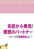 名前から発見! 理想のパートナー〜ローマ字恋愛相性占い〜