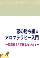 恋の勝ち組☆アロマテラピー入門〜目指せ!「手放せない女」〜
