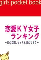 恋愛KY女子ランキング〜恋の空気、ちゃんと読めてる?〜