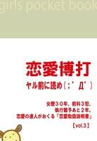 「恋愛博打」 〜ヤル前に読め!(;゜Д゜) 【vol.3】