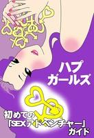 ハプガールズ〜初めての「SEXアドベンチャー」ガイド〜