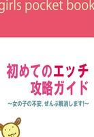 初めてのエッチ攻略ガイド〜女の子の不安、ぜんぶ解消します!〜