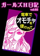 電車でオモチャを使われて〜快楽に目覚めた女子5人の罪深エッチ日記〜