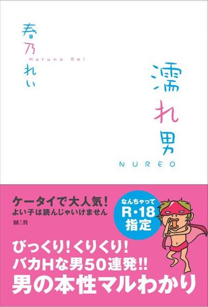 濡れ男【完全版】