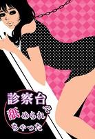 診察台で舐められちゃった〜イケメン獣医のトロトロ愛撫〜
