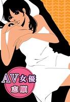 AV女優志願〜大人のオモチャでめちゃくちゃにして〜