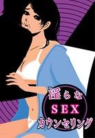 淫らなSEXカウンセリング〜先生の前で大胆録画プレイ〜