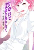 診察台で掻き乱されて〜イケメン内科医と背徳エッチ〜