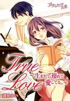 True Love〜生まれて初めて愛してる。〜