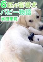 6匹の盲導犬パピー物語