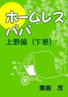 ホームレス・パパ―上野編
