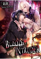 BLOOD×INTRUDER 〜密夜の贄〜