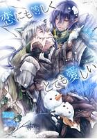恋にも等しくとても愛しい〜銀狼族と砂エルフの雪国暮らし〜