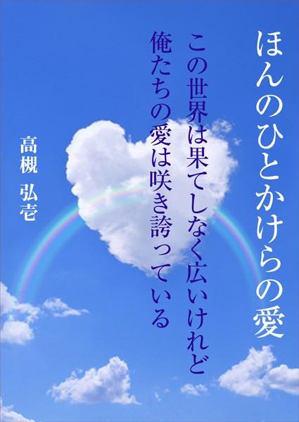 ほんのひとかけらの愛 〜この世界は果てしなく広いけれど俺たちの愛は咲き誇っている〜
