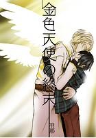 金色天使の終末