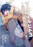 マトヲイルヒト 3〜灰色の難破船〜