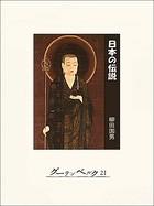 日本の伝説
