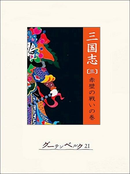 三国志 (三)赤壁の戦いの巻