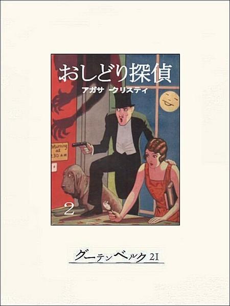 おしどり探偵 (2)