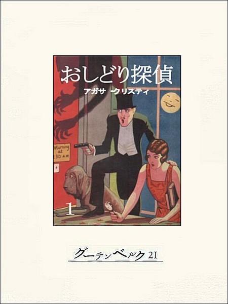 おしどり探偵 (1)