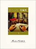 O・ヘンリー短編集