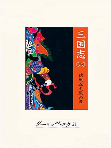 三国志 (六)秋風五丈原の巻