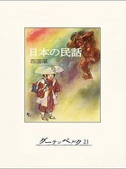 日本の民話 (四国編)