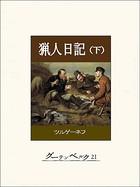 猟人日記 (下)