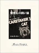 管理人の飼い猫
