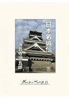 日本名城伝