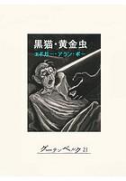 ポー/ホラー・ミステリ傑作集「黒猫・黄金虫」