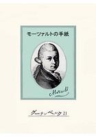 モーツァルトの手紙