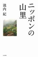 ニッポンの山里