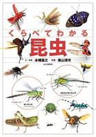くらべてわかる 昆虫