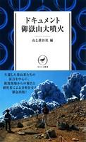 ヤマケイ新書 ドキュメント御嶽山大噴火