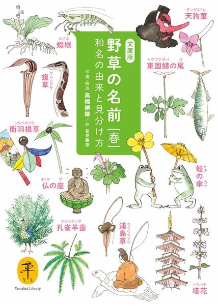 ヤマケイ文庫 野草の名前 春