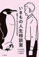 いきもの人生相談室 動物たちに学ぶ47...